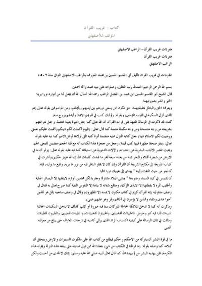 Mufridate Imam Raghib – unicode . مفردات فی غریب القرآن ۔ یونی کوڈ ۔ امام راغب اصفہانی