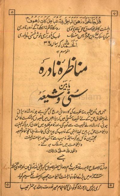 بریلوی دیوبندی وہابی شیعہ مناظرے ۔ مناظرہ نادرہ مابین سنی بریلوی و شیعہ ۔ 1943