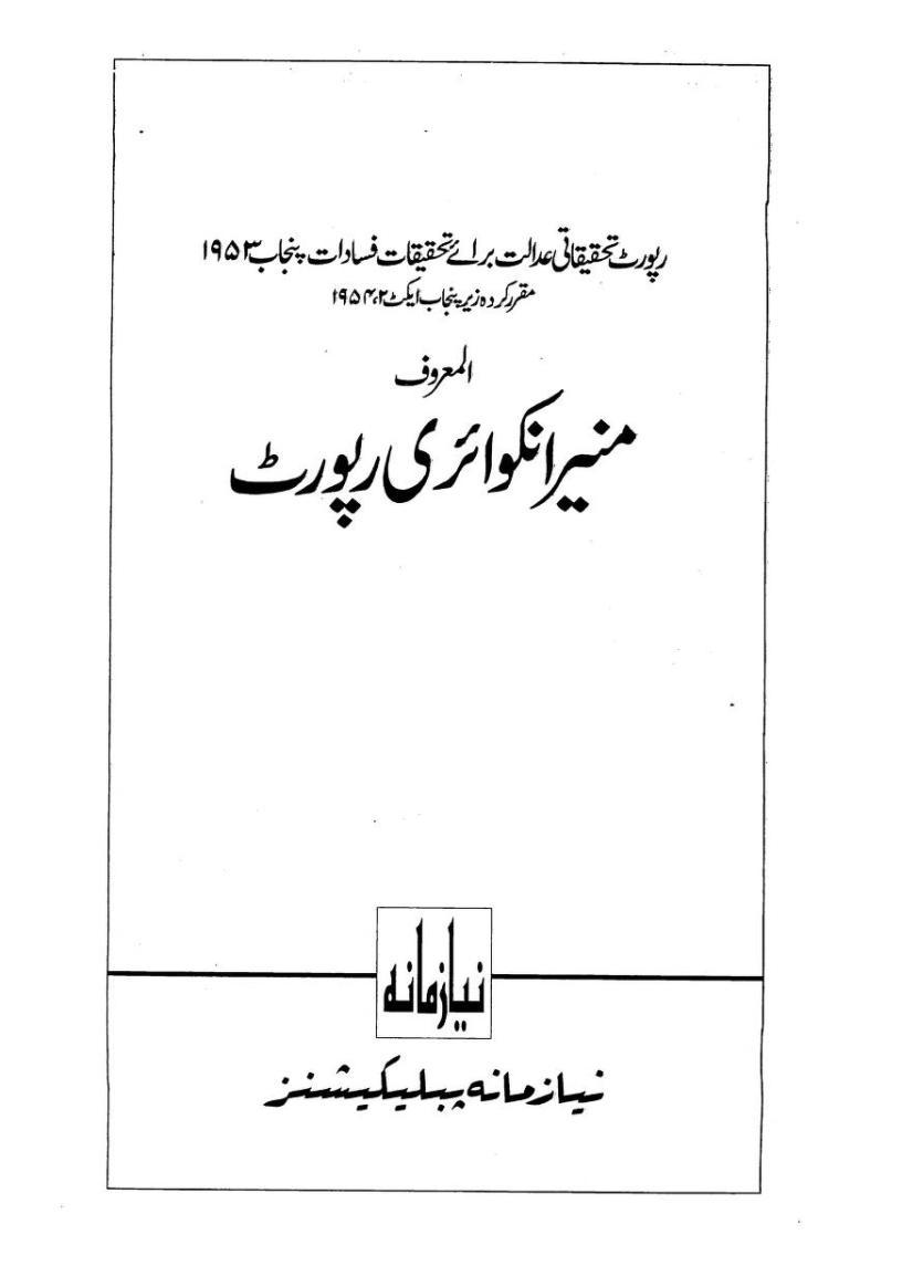 منیر انکوائری ریپورٹ اردو ۔ 1953 کے احراری فسادات پر مکمل تحقیق