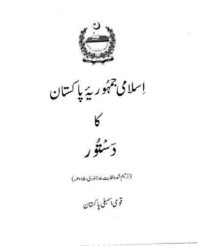 اسلامی جمہوریہ پاکستان کا دستور ۔ 2015 ۔ Constitution of Pakistan Urdu