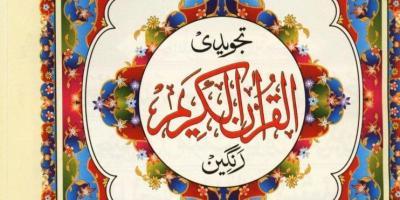 کتب ۔ رنگین قرآن قرآت و تلاوت بہترین انداز میں سیکھنے اور کرنے کے لیے کارآمد  ۔