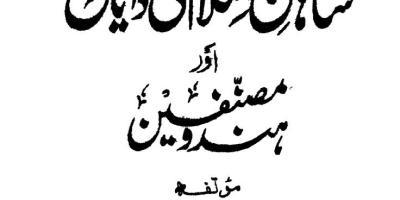شاہان اسلام کی رواداریاں اور ہندو مصنفین ۔ ملک فضل حسین قادیان