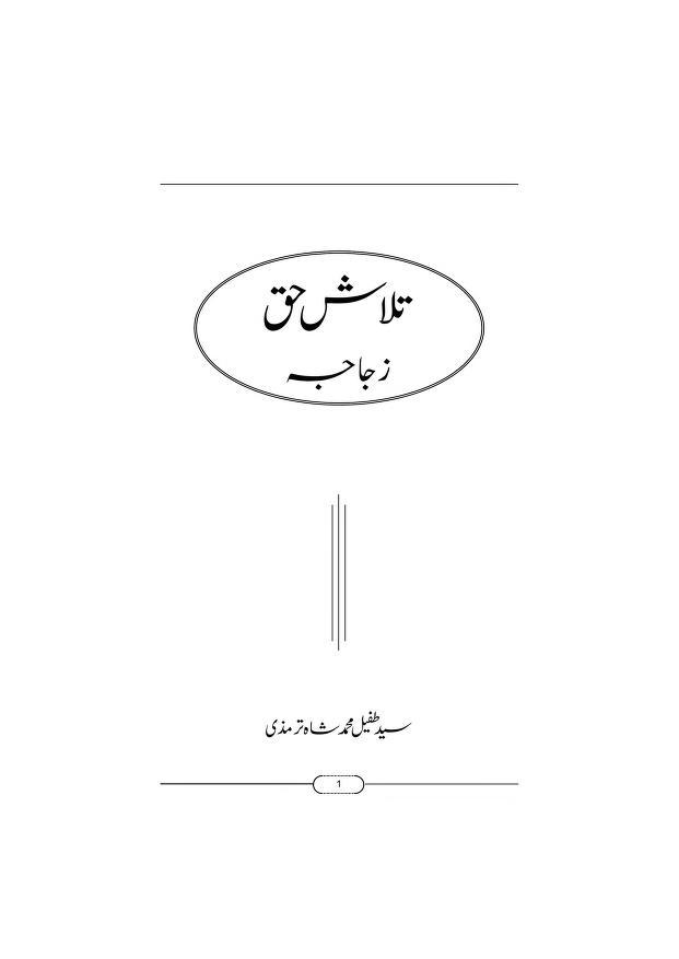 تلاش حق ۔ زجاجہ ۔ سید طفیل محمد شاہ ترمزی ۔ احمدی عقائد کے دلائل اور اعتراضات کا رد