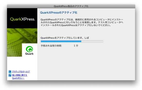 QuarkXPress 8 のアクティブ化
