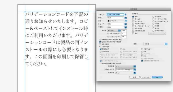 QuarkXPress 8 のプロポーショナル幅