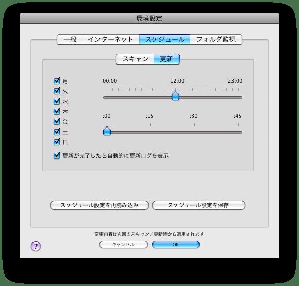 環境設定のスクリーンショット(スケジュールタブ)