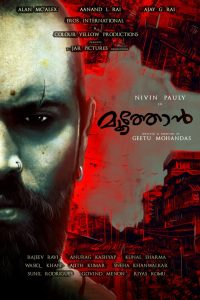 """Poster for the movie """"Moothon"""""""