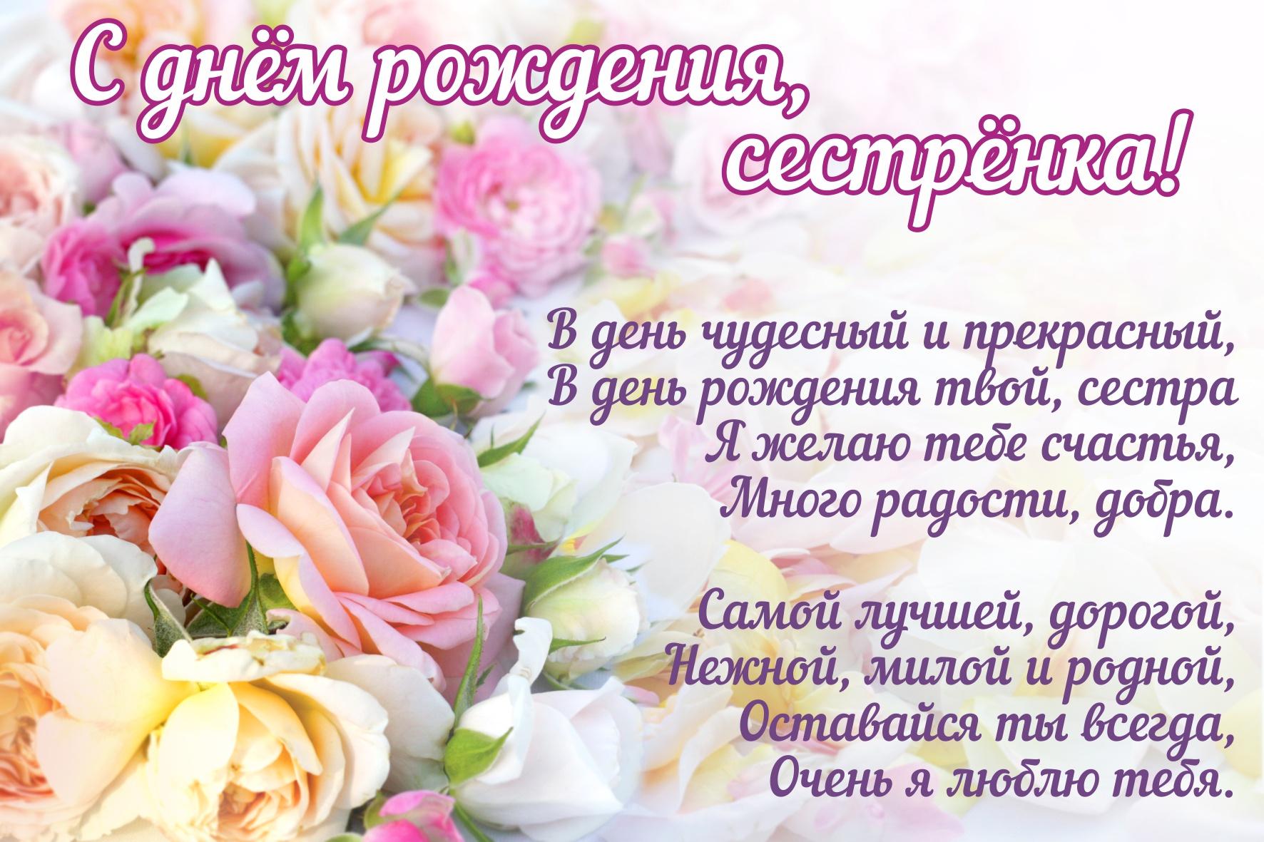 открытка на день рождение сестры папы
