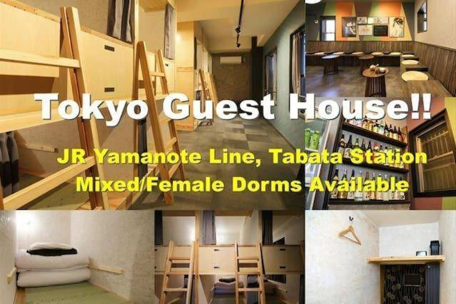 Female Only Sakura Guest House F5 Tokyo Japan Booking Com