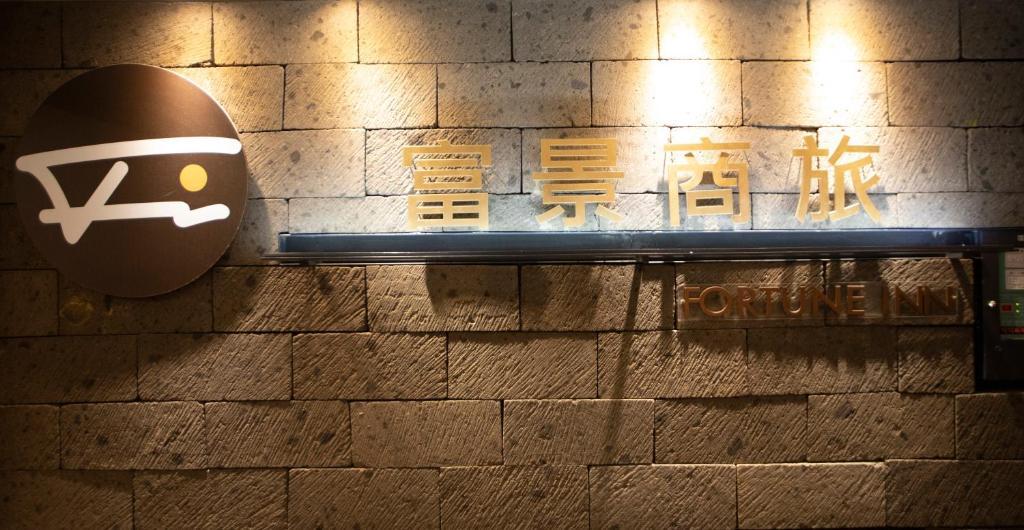 Fortune Inn Taipei Taiwan Booking Com