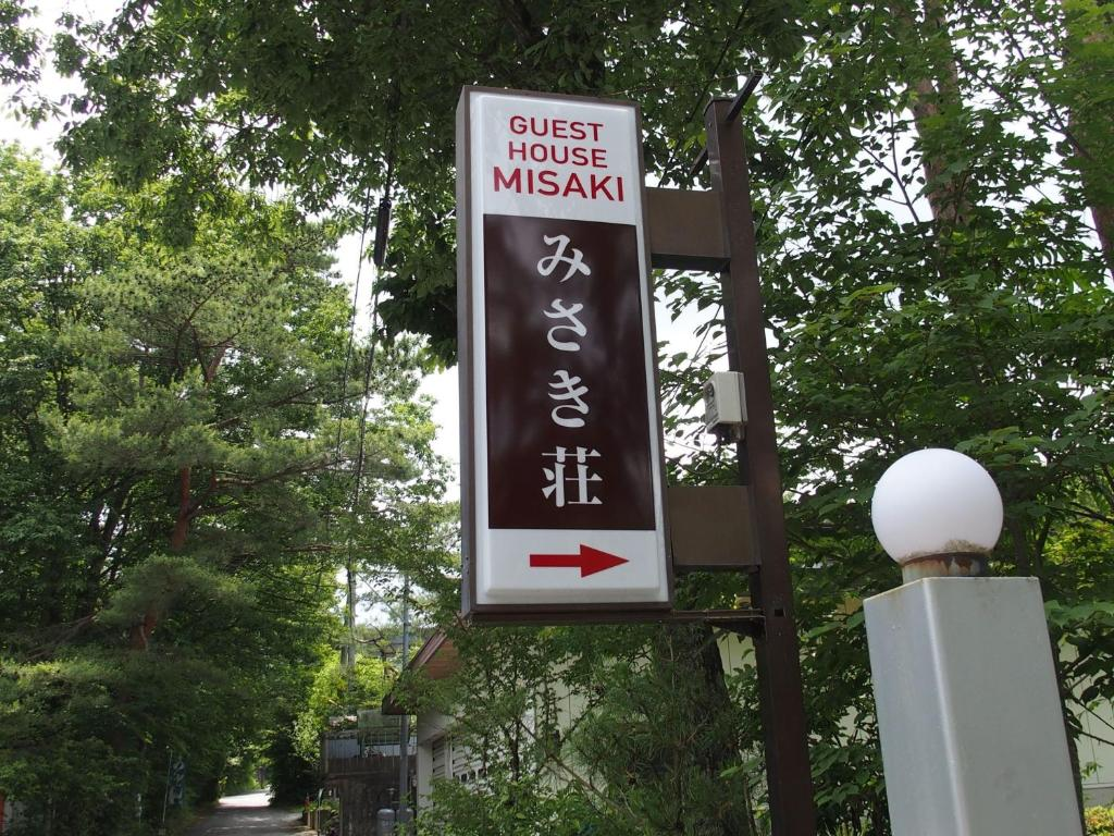 Guest House Misaki Sou Yamanakako Japan Booking Com