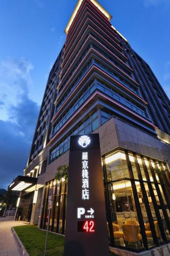 Hotel Intrendy Taishan Harga 2020 Terbaru