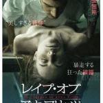 映画『レイプ・オブ・アナ・フリッツ』美人女優の死体なら…イケる?