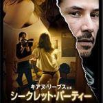 映画『シークレット・パーティー』超個人的な感想とネタバレ