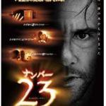 映画『ナンバー23』戯言+ネタバレで23を作ろう!