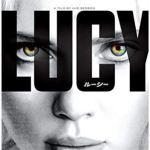映画『LUCY/ルーシー』最後はちょっとアレだけど…