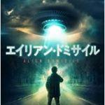 『映画/エイリアン・ドミサイル』超絶破壊力のクソ映画でネタバレ戯言