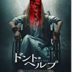ネタバレ『映画/ドント・ヘルプ』子役の女の子ヤバ!で戯言