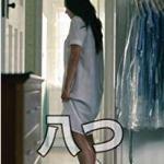 映画『八つ』史上類を見ない遅展開。強迫性障害の現実でネタバレ