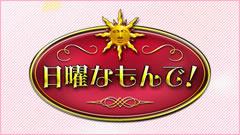 2/19(日)テレビ愛知「日曜なもんで!」で愛知の無限堂オフィス館が紹介されました