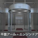 平面アール・エンジンドア