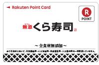 くら寿司の楽天ポイントカード