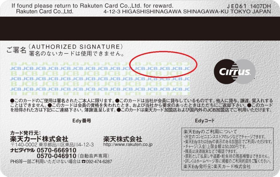 楽天カードのセキュリティーコード3桁