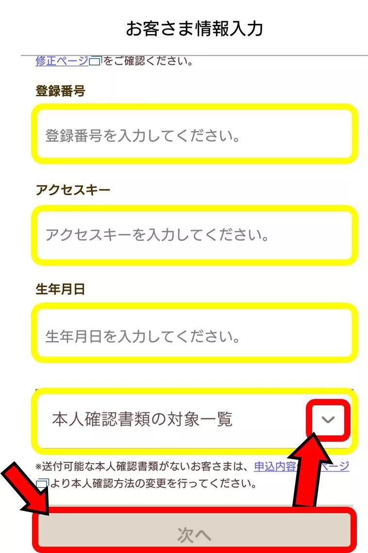 楽天銀行のアプリ3