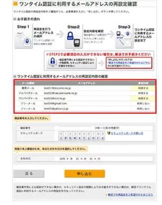 楽天銀行のワンタイム認証メールアドレス変更3