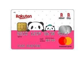 楽天カードのデザインピンクパンダ