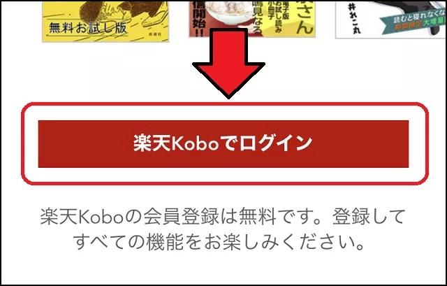 楽天koboでログインをタップ