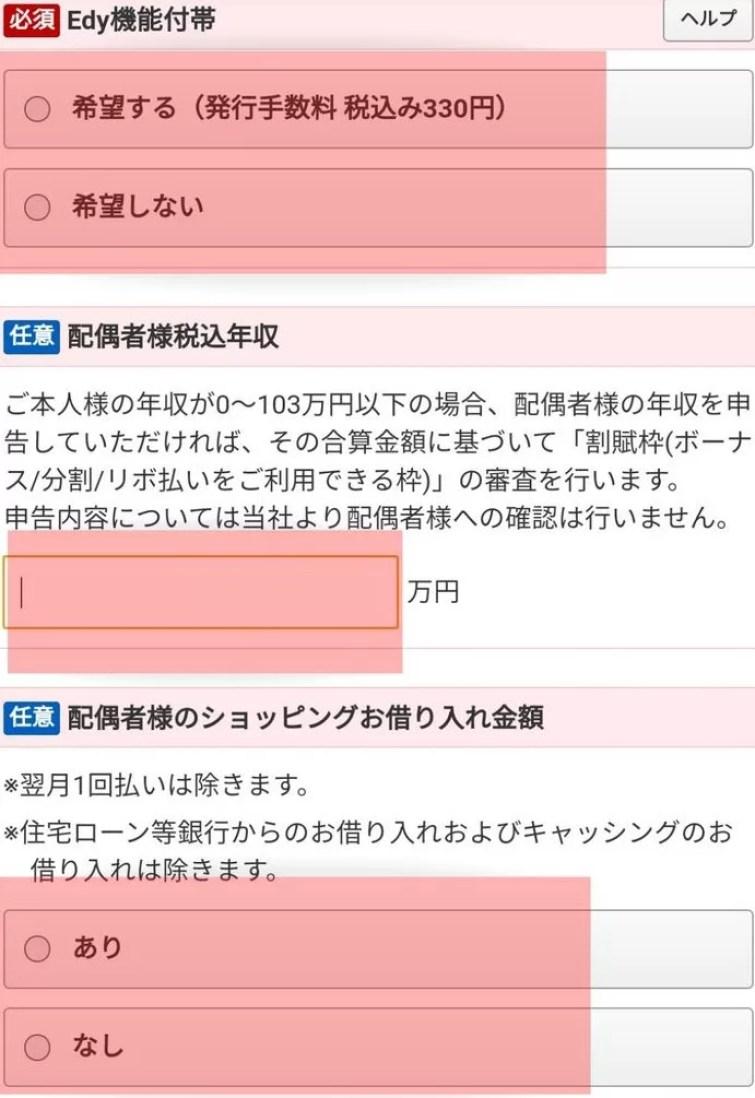 ピンクカードの変更方法8