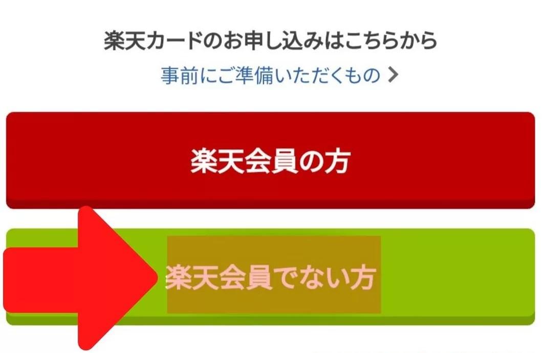 カード 銀行 手順2