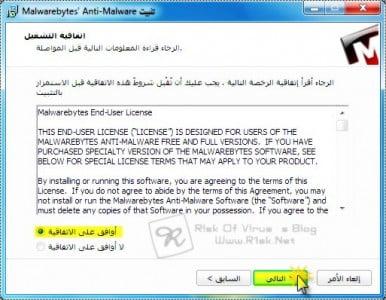 تثبيت برنامج Malwarebytes