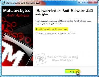تثبيت برنامج Malwarebytes 1.501