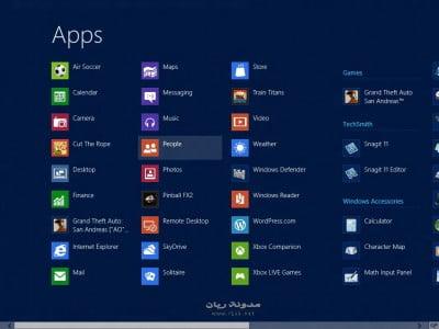ويندوز 8 تطبيقات واجهة المترو