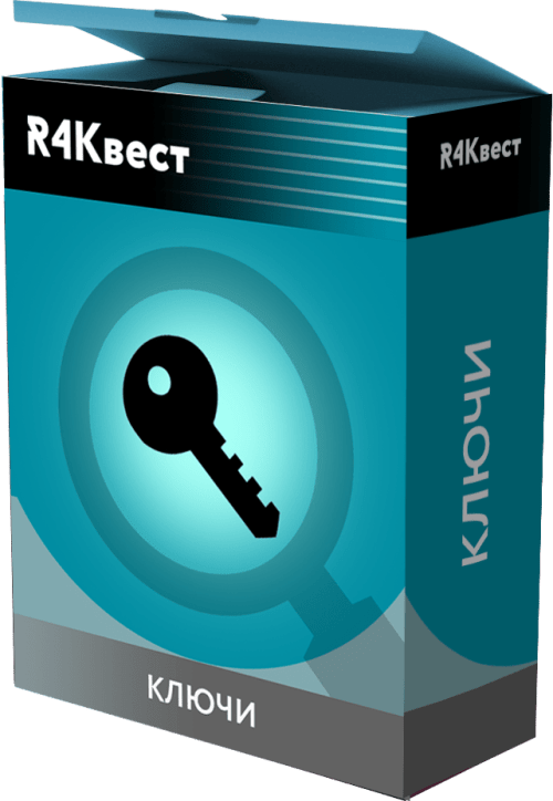 Ключи для квеста электронная поставка