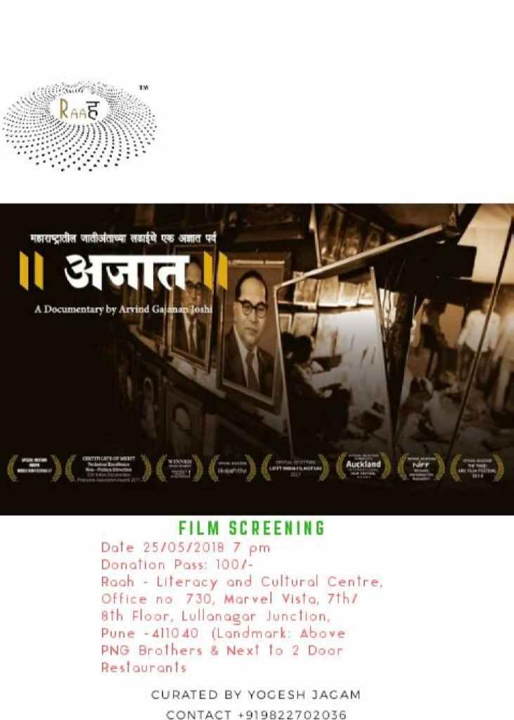 Film-Screening-at-Raah