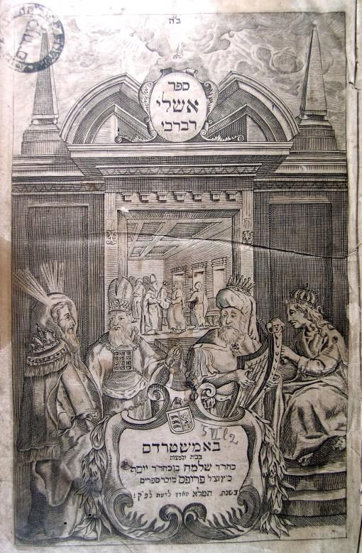 Ashlei Ravavei, Amsterdam,  1711, Gross Family Collection, Tel Aviv