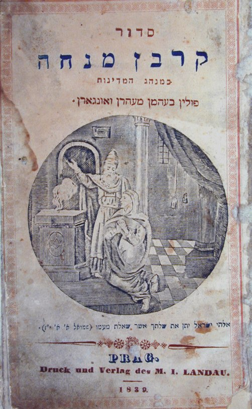 Korban Minha Prayer Book, Prague, 1852, Gross Family Collection, Tel Aviv