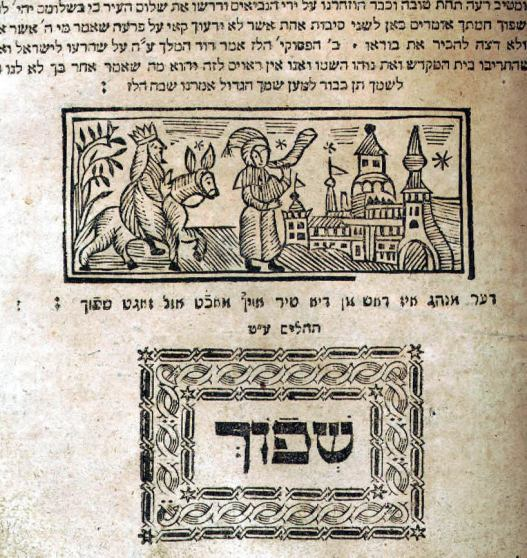 Book of Customs (place and date unknown), Gross Family Collection, Tel Aviv