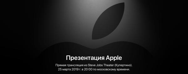 презентация, презентация 2019, 25 марта 2019, презентация от Apple