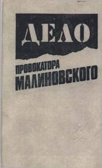 malinovskij