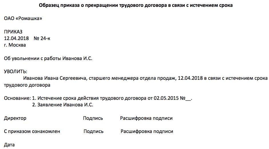 дата составления и срок договора