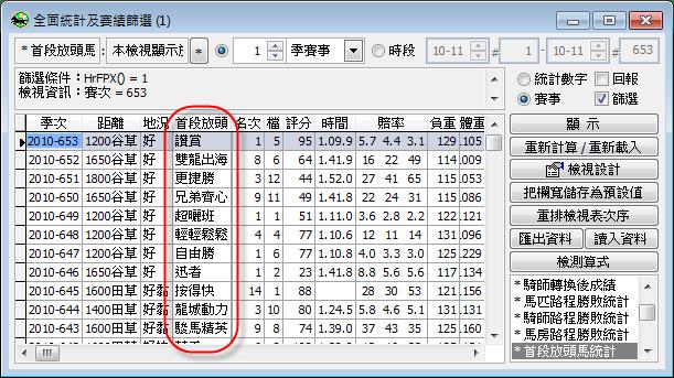 統計   投注樂 - 賽馬統計分析電腦軟件
