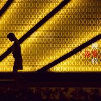 电视剧报告:《亲爱的,我爱上别人了》Taiwanese Series Review