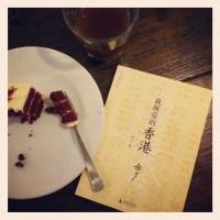 阅读报告:《我所爱的香港》 by 林夕