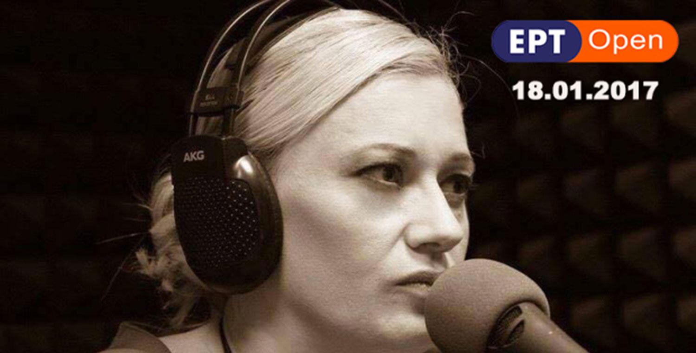 Η Ραχήλ Μακρή στην ΕΡΤopen με την Εύα Μαυρογένη | 18.01.2017