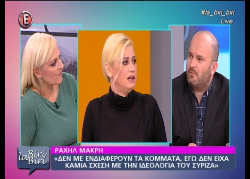Ραχήλ Μακρή: «Τα κόμματα πρέπει να τηρούν τα προεκλογικά τους προγράμματα και όχι να λένε ψέματα για τη ψήφο» | 17.01.2017