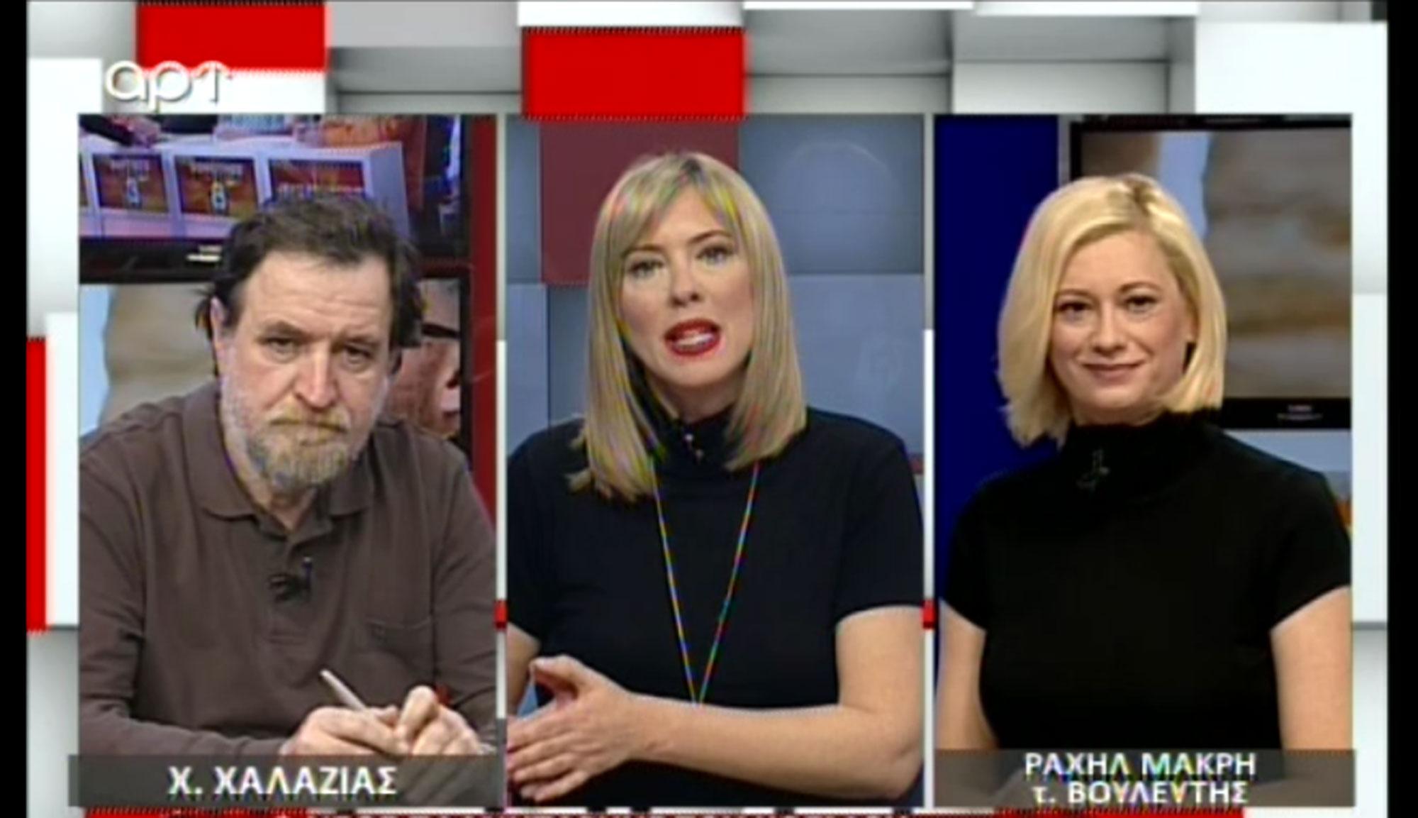 Η Ραχήλ Μακρή στην εκπομπή «Αρτηρία» με την Φρατζέσκα Σαββοργινάκη στο ΑΡΤ | 20.01.2017
